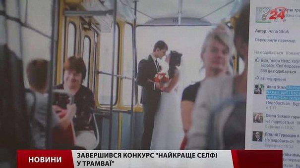 У Львові весільне фото перемогло в конкурсі «Найкраще селфі у трамваї»