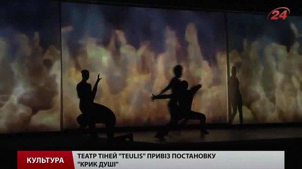 Театр тіней «Teulis» привіз постановку «Крик душі»