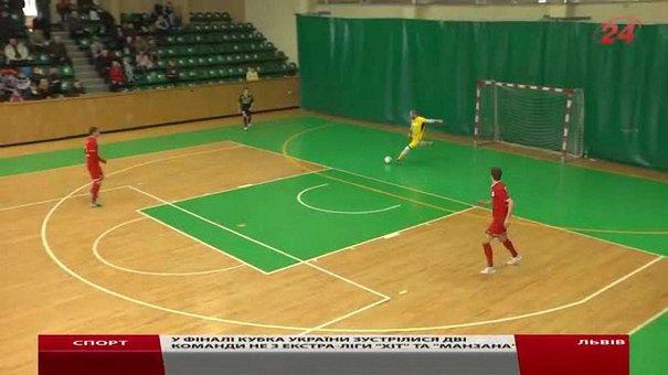 У фіналі Кубка України з футзалу зустрілися дві команди не з Екстра-ліги