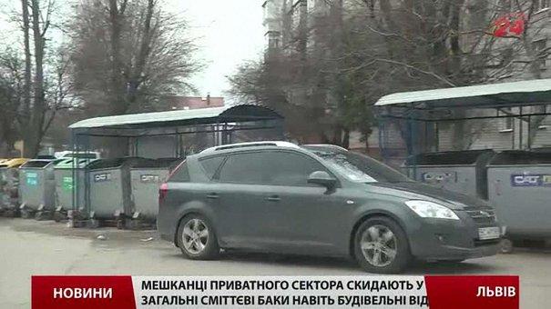 Компанії, що збирають сміття у Львові, обіцяють судитись з власниками приватних будинків