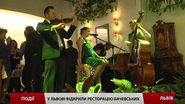 У Львові відкрили ресторацію Бачевських