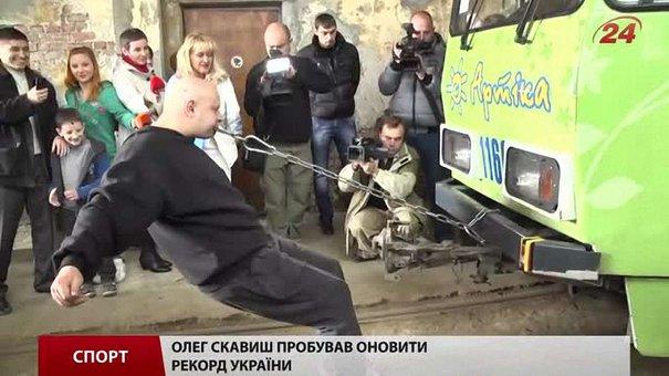 Львів'янин Олег Скавиш зубами протягнув два вагони вагою 100 тонн