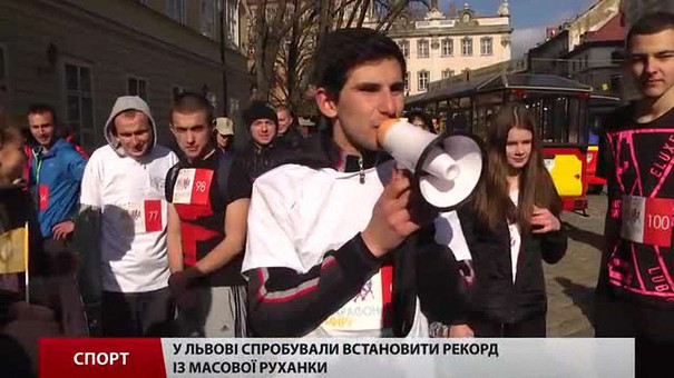 У Львові встановили рекорд із масової руханки