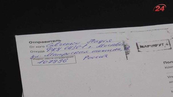 Львів`янка отримала відповідь від Надії Савченко на свій лист-підтримку