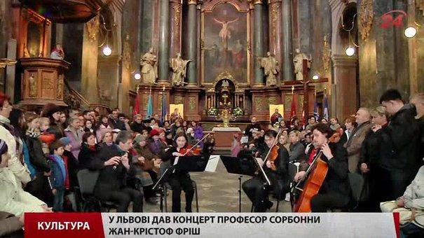 Професор Сорбонни виступив з концертом у Львові