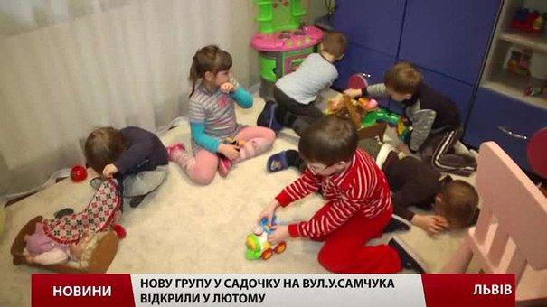У Львові почали ремонтувати приміщення дитсадків, які вивільнили з оренди