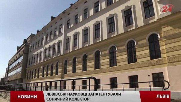 Сонячні колектори львівських майстрів утричі дешевші за іноземні