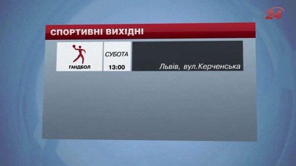 Цими вихідними у Львові відбудеться три великі спортивні події