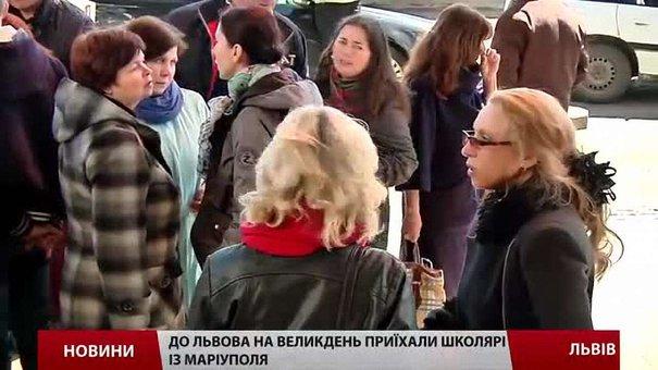 До Львова на Великдень приїхали школярі із Маріуполя