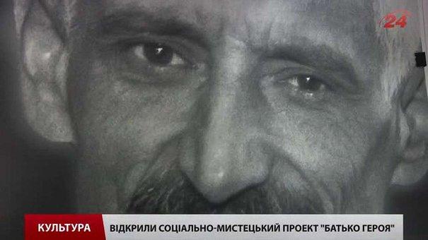У Львові відкрили соціально-мистецький проект «Батько Героя»