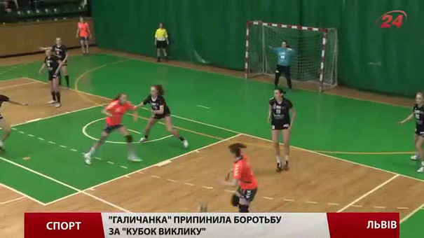 «Галичанка» припинила боротьбу за «Кубок Виклику»