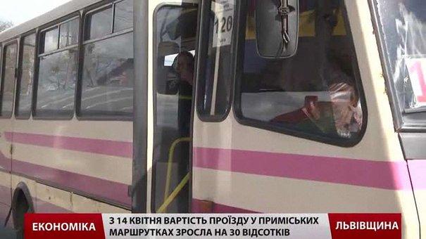 З новим тарифом усі приміські маршрутки на Львівщині виїжджатимуть на рейси, – перевізники