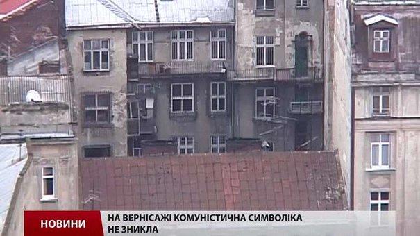 Як у Львові сприймають заборону комуністичної символіки