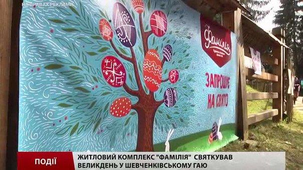 Житловий комплекс «Фамілія» святкував Великдень у Шевченківському гаю