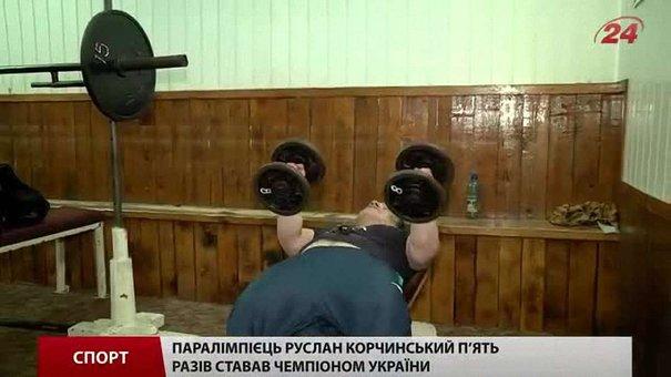 Паралімпієць Руслан Корчинський мріє підкорити міжнародну арену