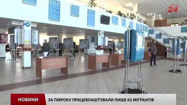 Львівські роботодавці готові працевлаштовувати переселенців і без державних компенсацій