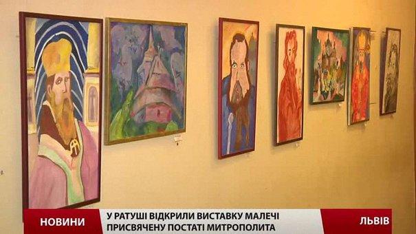 Маленькі львів'яни намалювали Андрея Шептицького сучасним