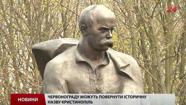 Мешканці Червонограда на Львівщині не підтримують перейменування міста
