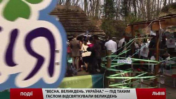 «Весна. Великдень. Україна!» — під таким гаслом відсвяткували Великдень