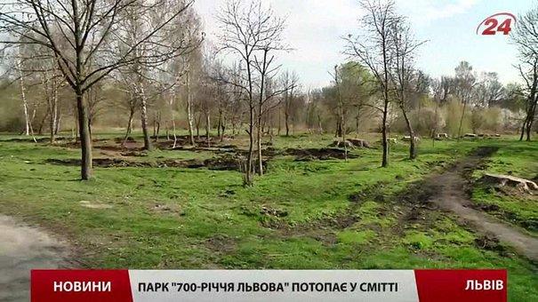 Львів'яни перетворюють парки на сміттєзвалища