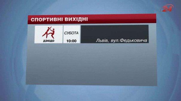 Цими вихідними у Львові змагатимуться у дзюдо й американському футболі