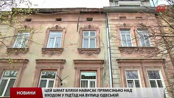 У Львові на вул. Одеській аварійний дах може впасти перехожим на голову