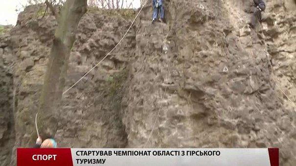 На Чортових скелях стартував чемпіонат Львівщини з гірського туризму