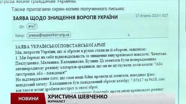 Погрози від так званої «УПА» знищити ворогів України – провокація ФСБ, – політологи