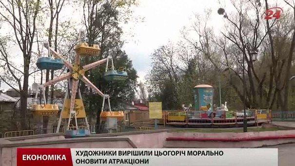 Цей сезон може стати останнім для львівських атракціонів у Парку культури
