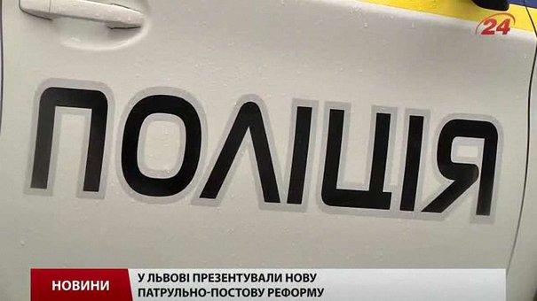 У Львові презентували реформу службово-постової служби