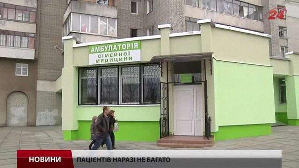 У Шевченківському районі Львова відкрили нову сімейну амбулаторію