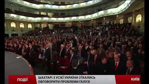 Шахтарі з усієї України з'їхались обговорити проблеми галузі