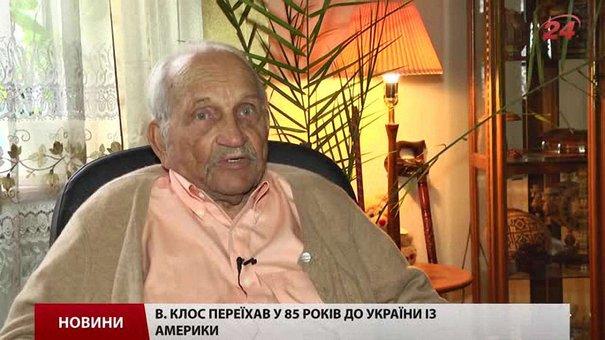 Інтернований дивізійник Володимир Клос у 80 років покинув Америку, щоб померти в Україні