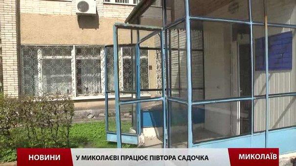У Миколаєві не можуть спровадити податкову з приміщення дитсадка