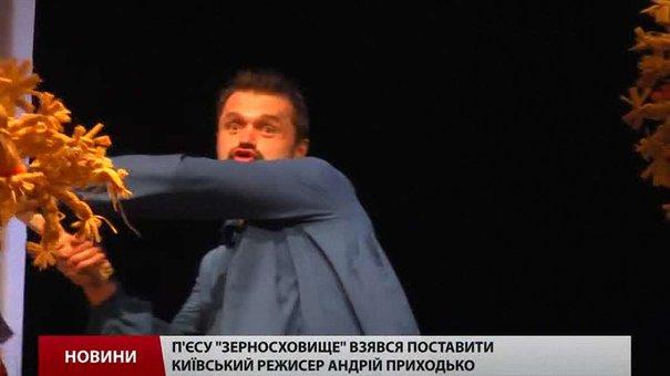 Режисер Андрій Приходько поставив на львівській сцені п'єсу про Голодомор