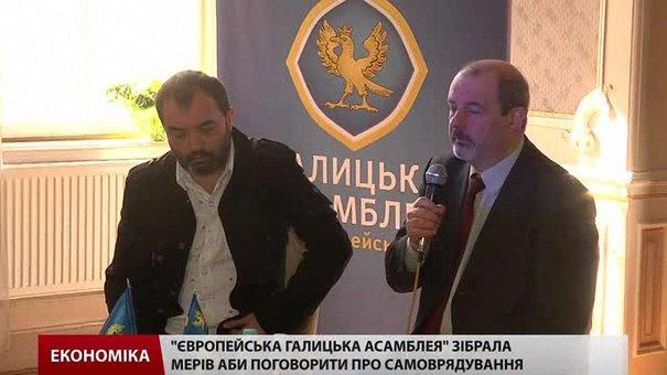 «Європейська Галицька асамблея»  зібрала у Львові мерів західноукраїнських містечок
