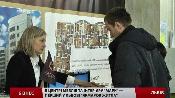 У Центрі меблів та інтер'єру «Марк» пройшов перший у Львові «Ярмарок житла»