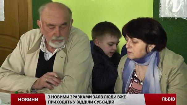 У львівських субсидійних відділах ажіотаж охочих отримати дотацію від держави