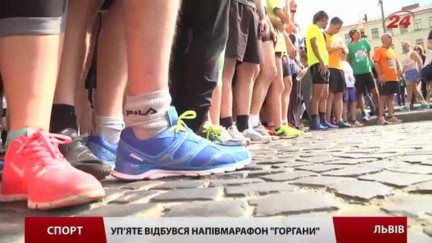 У Львові відбувся п'ятий напівмарафон «Горгани»