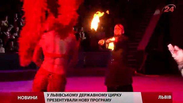 У Львівському цирку презентували «Венеціанський карнавал»