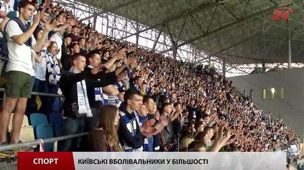 Фани «Динамо» створили своїй команді домашню атмосферу у Львові