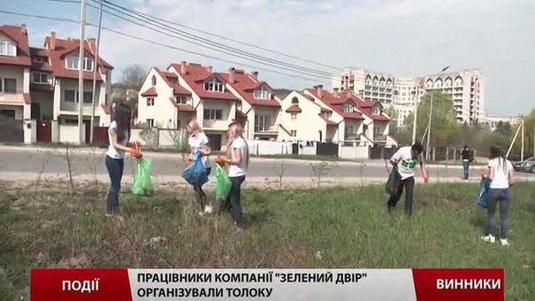 Працівники компанії «Зелений двір» організували толоку