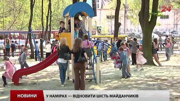 На вулиці Сахарова у Львові облаштували сучасний дитмайданчик