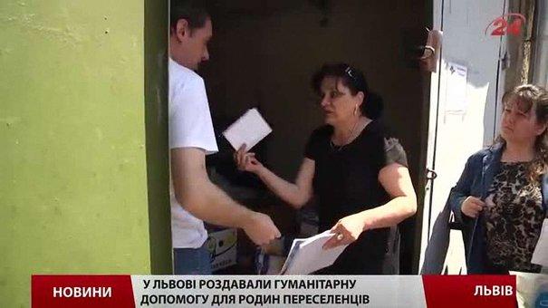 У Львові черги переселенців з Криму і Донбасу за європейською гуманітаркою