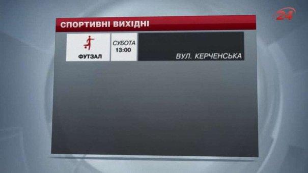 На вихідних у Львові гратимуть в американський футбол, регбі і футзал