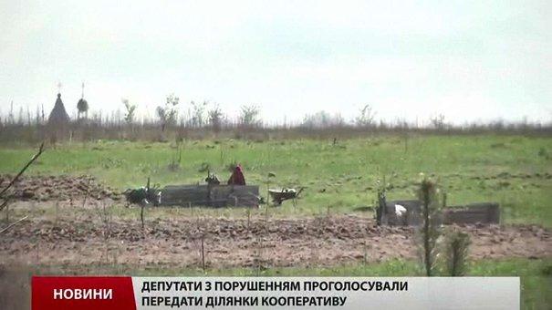 Львівські депутати безоплатно роздають землю, яка має бути виставлена на аукціон