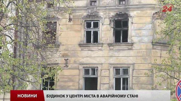 Будинок на площі Різні, 13 досі в аварійному стані