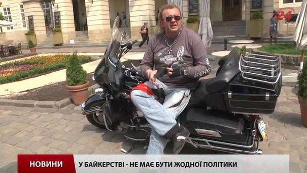 «У байкерстві — не має бути жодної політики», — львівські байкери про «Нічних вовків»
