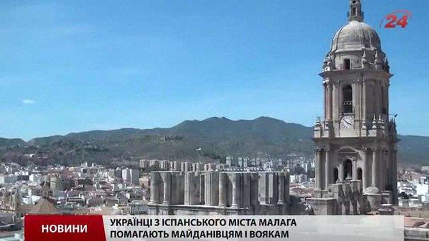 Українська громада в Іспанії допомагає військовим в зоні АТО