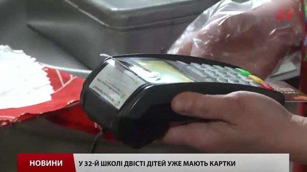 Львівські школярі можуть розраховуватися за обіди електронними кишеньковими